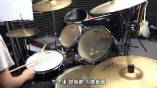 五月天 - 入陣曲Drum Cover高清重製版
