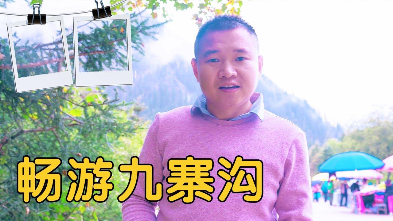 【农村四哥】地震后的九寨沟现状如何?农村四哥亲临现场,用镜头记录全过程