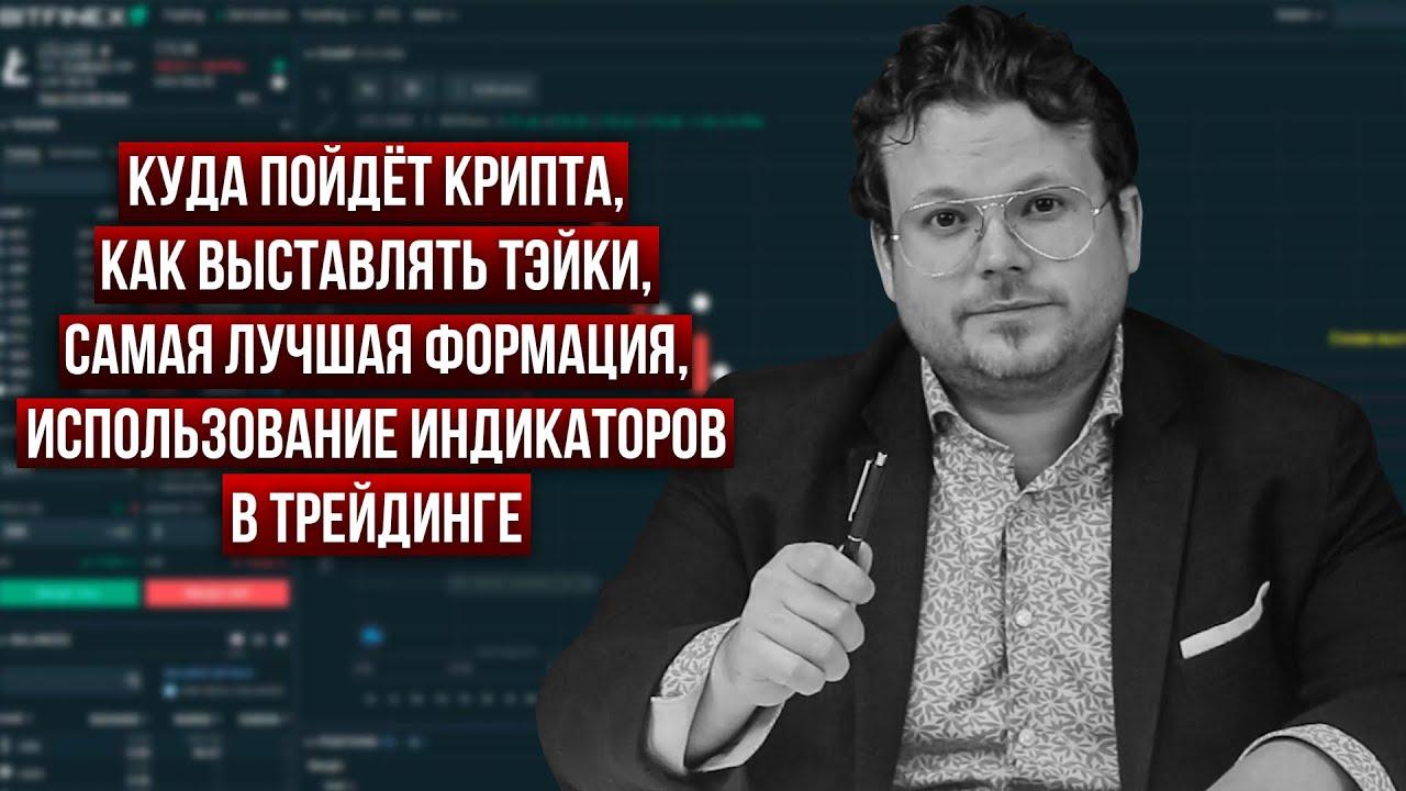 Лучшая закономерность, индикаторы/осцилляторы, опционы, криптовалюты - Денис Стукалин отвечает
