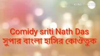 Sritinath das comedy show. Original vocal Super New Bangla comidy