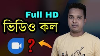 Full HD video and Audio Call || Google Duo || High Quality Video Calls