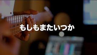Download Video Ariel Noah - もしもまたいつか ( Mungkin Nanti japan Version )  Cover MP3 3GP MP4