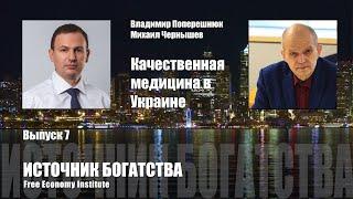 Источник богатства. Выпуск 7. Качественная медицина в Украине