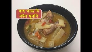 how to cook assam fish