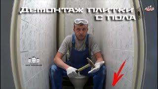 видео Демонтаж плитки в ванной