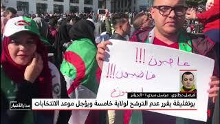 مراسل ميدي1تيفي ينقل تفاعلات الساحة الجزائرية مع قرارات بوتفليقة