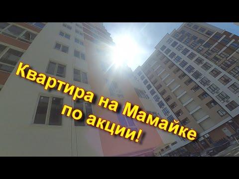 Квартира на Мамайке по акции! т.8(964)941-63-99