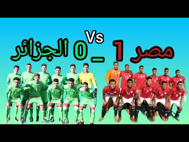 مقابلة الخضر ضد المنتخب المصري خلال كأس العرب لأقل من 20 سنة