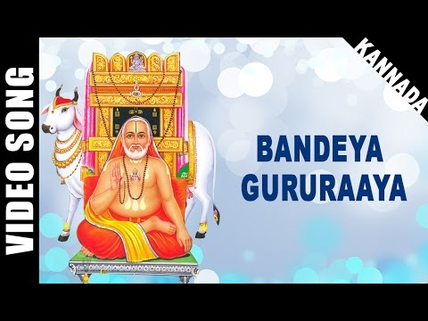 Bandeya Gururaaya | Kannada Devotional song | Dr. Rajkumar | Raghavendra Swamy | Temple Video HD