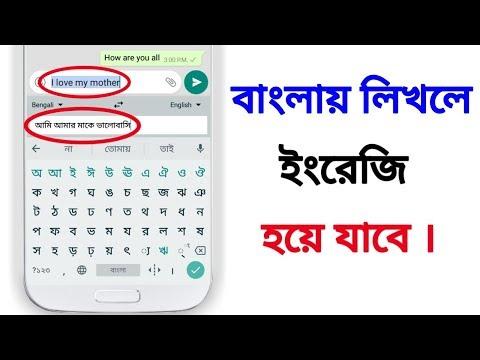 বাংলায় লিখলে ইংরেজি হয়ে যাবে 🔥🔥 Translate Bangla To English । Gboard Keyboard [Bangla]
