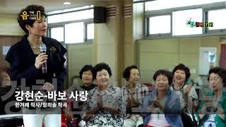 가수 강현순-바보사랑-[음악을그리는사람들]가사포함(노래배우기)