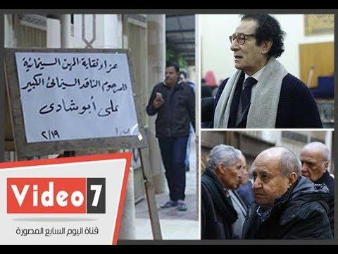 اليوم السابع :فاروق حسنى ووحيد حامد وخالد عبد الجليل فى عزاء على أبو شادى