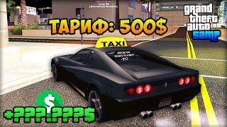 Сколько Зарабатывает ЛЮКС Такси на Arizona RP! - Жизнь Бомжа GTA SAMP #74