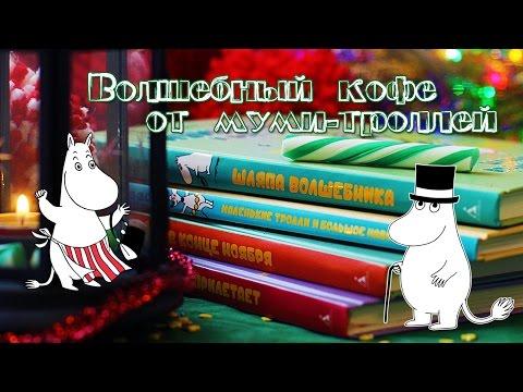 видео: КОФЕ МУМИ-ТРОЛЛЕЙ | КОНКУРС ЗАКРЫТ