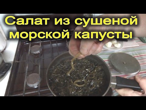 Как готовить сухую морскую капусту салат