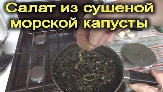 Салат из морской капусты. Сушеная морская капуста