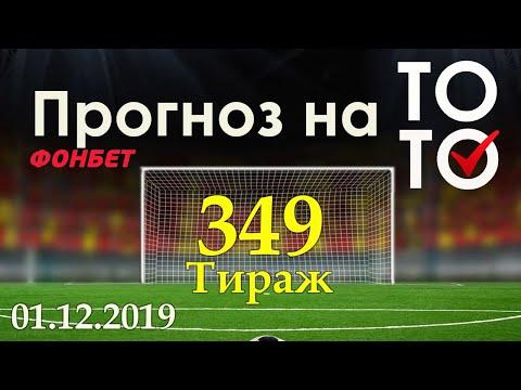Прогноз 349 тиража Суперэкспресс (ТОТО) фонбет 01.12.2019