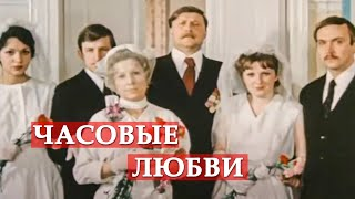 Часовые любви (песня из кинофильма