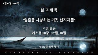 필그림 미션 교회(가주)   주일 예배 09.27.20…