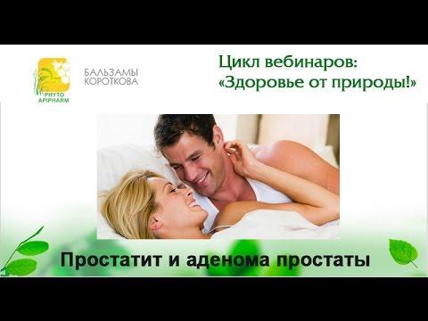 Самое эффективное лечение простатита народными средствами