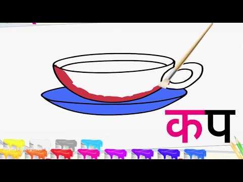 1st Standard Marathi || Page No.14||'K'chi...