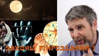 Георгий Сидоров - Законы Мироздания I
