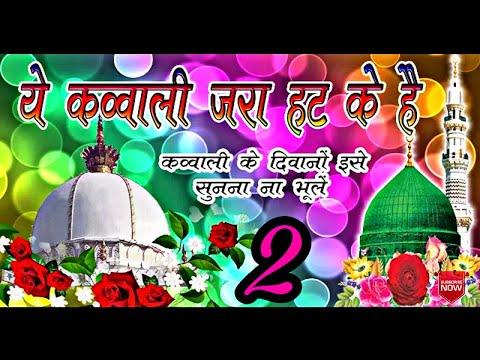 New qawwali Khwaja garib nawaz heart touching song ajmer sharif 2018 by khwaja garib nawaz ki qawali