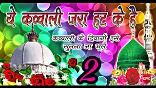 New qawwali Khwaja garib nawaz heart touching song ajmer sharif 2019 by khwaja garib nawaz ki qawali