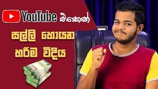 Earn Money from YouTube 2019 | Google Adsennse - Sri Lanka