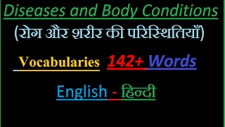 Common Diseases and Conditions of the Body - Learn English Vocabulary in Hindi part 6
