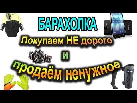 Cмотреть видео онлайн Покупаем НЕ дорого или продаём ненужные вещи Программа Wallapop