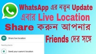 WhatsApp Live Location Sharing Launched :- All You Need To Know || Technical Bondhu ||