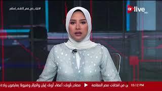 نشرة أخبار العاشرة مساءً .. الثلاثاء 19 يونيو 2018