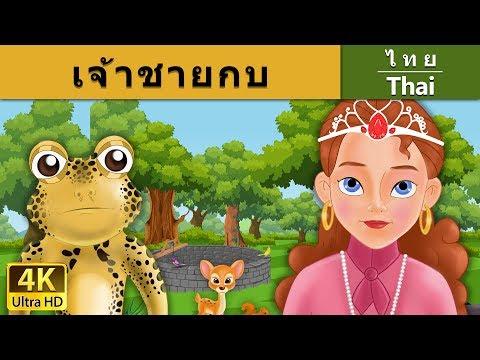 เจ้าชายกบ - นิทานอีสป - การ์ตูน อีสป - 4K UHD Video - Thai Fairy Tales