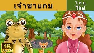 เจ้าชายกบ - นิทานก่อนนอน - นิทานอีสป - การ์ตูน - 4K UHD - Thai Fairy Tales