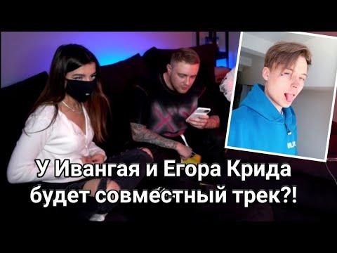 У Ивангая и Егора Крида будет совместный трек?!
