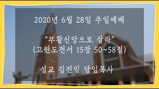 2020년 6월 28일 소주 한인 은혜의 교회 주일예배