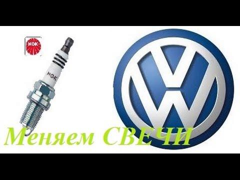 Замена свечей зажигания джетта, гольф, пассат Replacing Volkswagen Jetta, Golf, Passat
