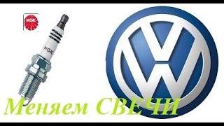 Замена свечей зажигания  джетта, гольф, пассат /Replacing  Volkswagen Jetta , Golf, Passat(, 2015-12-16T11:11:17.000Z)