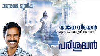 Yahe Neeyen | Christian Devotional Song | Gagul Joseph