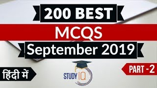 Best 200 SEPTEMBER 2019 Current Affairs in Hindi Part 2 - Finest MCQ for all exams by Study IQ