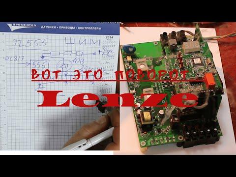 Ремонт частотного преобразователя LENZE SMD 7,5 кВт в КИПлаб.РФ +79054188772