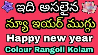 14x2 dots New year rangoli design New year muggulu 2020 Happy new year kolam 2020 Easy kolam