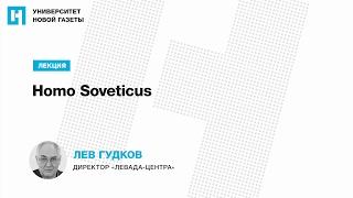Лекция Льва Гудкова — «Homo Soveticus»
