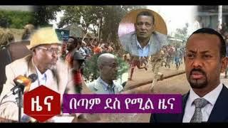 ሰበር ዜና!! የቢቢኤን ትኩስ ዜናዎች   BBN   25 September 2018   BBN Latest Ethiopian News