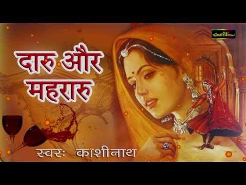नये साल में दारू और महरारु - Daru Aur Mehraru - kashinath - Bhojpuri Superhit Birha 2017