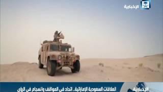 العلاقات السعودية الإماراتية.. اتحاد في المواقف وانسجام في الرؤى