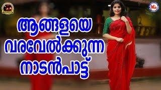 ആങ്ങളയെ വരവേൽക്കുന്ന നാടൻപാട്ട് |Nadan Pattukal  Songs|Folk Songs