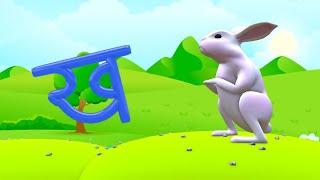 Ka Kha Ga | Hindi Alphabet | Music Video