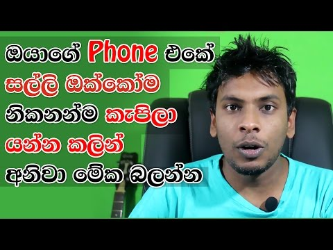 sinhala wela katha video film call story wala wal | Doovi